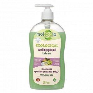 Molecola Экологичное средство для мытья посуды Итальянский киви 500 мл