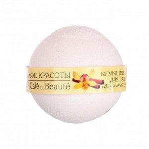 Кафе Красоты Бурлящий шарик для ванны Ванильный сорбет 100 г