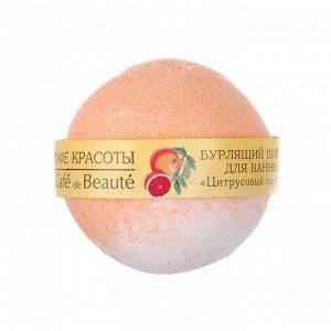 Кафе Красоты Бурлящий шарик для ванны Цитрусовый сорбет 100 г