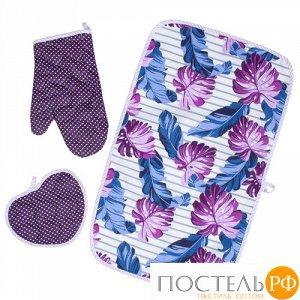 """Набор для кухни """"Весеннее ретро"""" 3 предмета (Рукавичка-прихватка 30х17, прихватка-сердце 16х20, полотенце с окантовкой  35х60), 100% хлопок, """"Фиолетовый"""""""