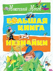 Большая книга Незнайки  (нов.обл.)