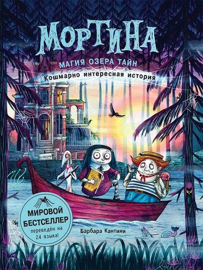 «POCMЭН» - Детское издательство №1 в России — Мортина — Детская литература
