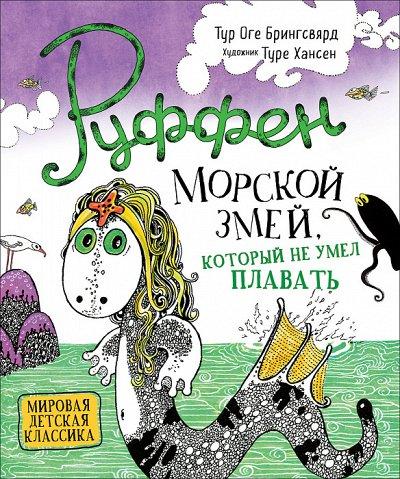 «POCMЭН» — Детское издательство №1 в России — Руффен — Детская литература
