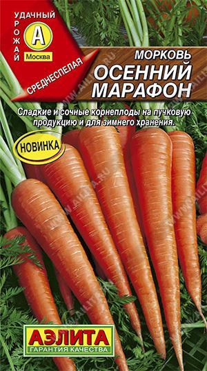 Морковь Осенний марафон  ®