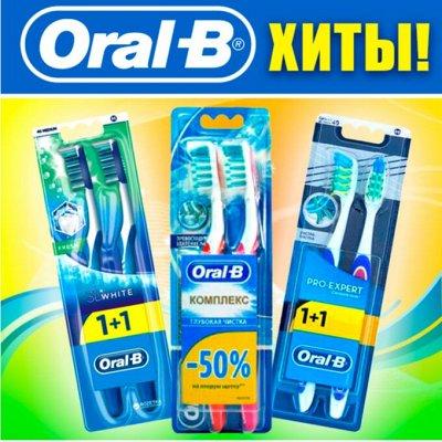 Для любимых мужчин-Gillette, Арко, Nivea. Пены, гели, станки — ORAL_B — Уход за полостью рта