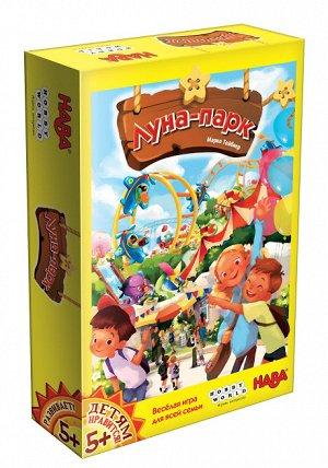 Луна-парк «Луна-парк» — настольная игра, в которой каждый участник сможет построить собственный парк развлечений. Вас ждёт выбор между американскими и водными горками, волшебной кару
