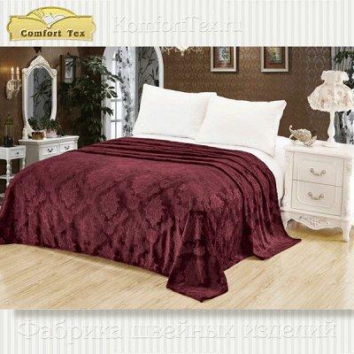 Спальный квадрат Любимое постельное, любимые расцветки — Покрывала и пледы — Для дома