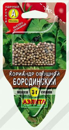 Кориандр овощной Бородинский ---  Прян.