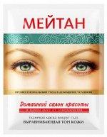 Тканевая маска выравнивающая тон кожи вокруг глаз