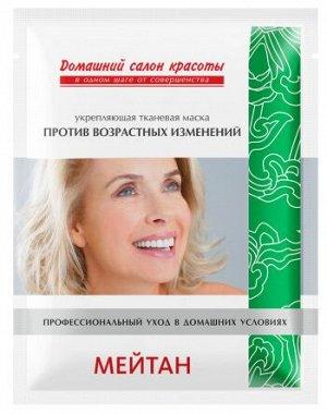 Укрепляющая тканевая маска против возрастных изменений кожи