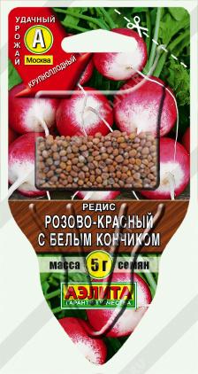 Редис Розово-красный с б/к ---  Ор. А
