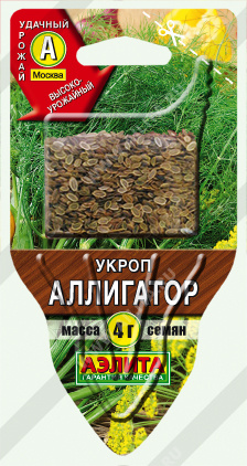 Укроп Аллигатор