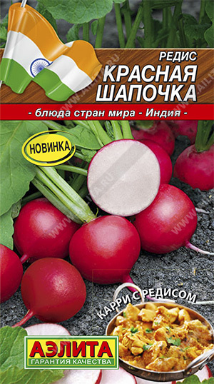 Редис Красная шапочка ®