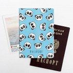 """Обложка на паспорт ПВХ """"Панды"""": размер 13,5 х 9,2 х 0,2 см"""
