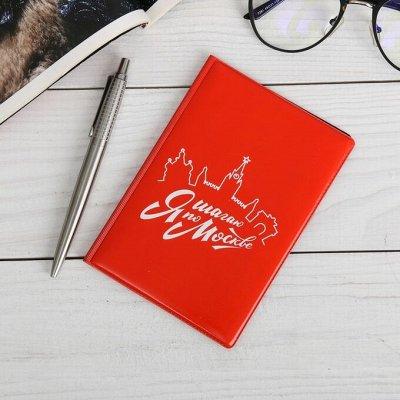 Летние Сумочки.Бюджетные Аксессуары для Всей  Семьи !      — Сувениры — Обложки для документов