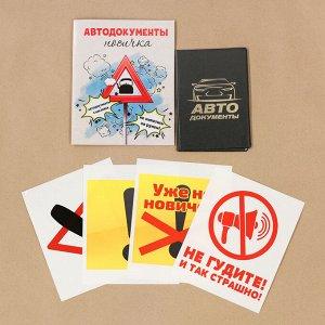 "Набор: обложка для автодокументов и 4 наклейки ""Автодокументы новичка"" 2477550"