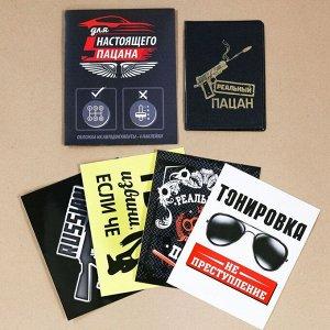 """Набор: обложка для автодокументов и 4 наклейки """"Для настоящего пацана"""" 2477565"""