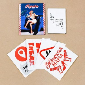 "Набор: обложка для автодокументов и 4 наклейки ""Права и точка"" 2477556"
