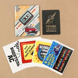 """Набор: обложка для автодокументов и 4 наклейки """"Хиты 90х"""" 2477554"""