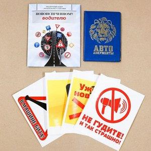 """Набор: обложка для автодокументов и 4 наклейки """"Новоиспеченному водителю"""" 2477562"""
