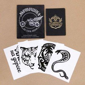 """Набор: обложка для автодокументов и 4 наклейки """"Мотоцикл - стиль жизни"""" 2477552"""