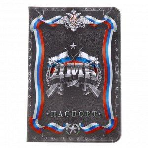 """Обложка для паспорта """"ДМБ"""""""