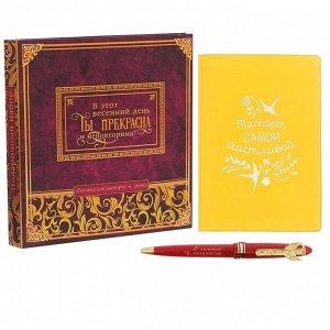 """Подарочный набор """"В этот весенний день ты прекрасна и неповторима!"""": обложка для паспорта и ручка"""
