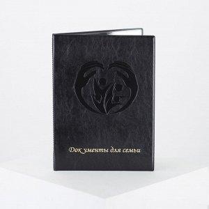 Папка для документов, 1 комплект, цвет чёрный 4510373