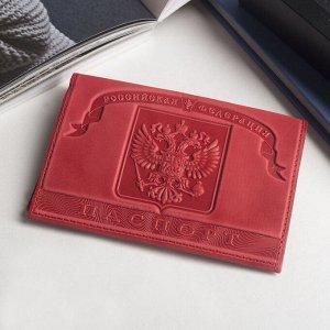 Обложка для паспорта, герб, цвет розовый