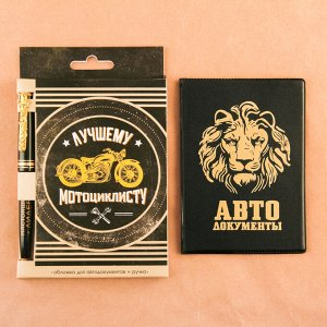 """Набор: обложка для автодокументов и ручка """"Лучшему мотоциклисту"""" 2483827"""