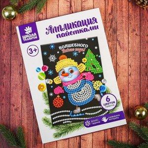 Набор для творчества. Новогодняя аппликация пайетками с клеевым слоем «Снеговик» 21 х 29,7 см