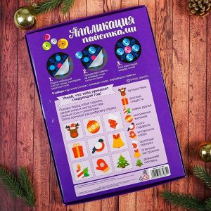 Набор для творчества. Аппликация пайетками «С Новым Годом!» с клеевым слоем 21 х 29,7 см + 6 цветов пайеток