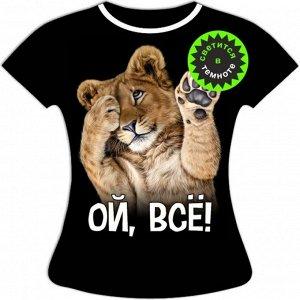 Женская футболка Ой все 951