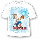 Детская футболка Я русский
