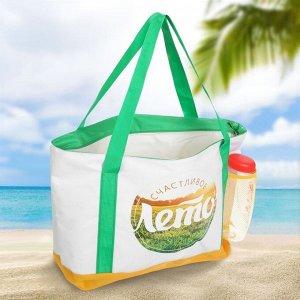 Термосумка пляжная с бутылкой «Счастливое лето», 10 л