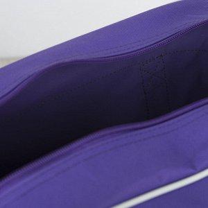 Сумка дорожная, отдел на молнии, 2 наружных кармана, длинный ремень, цвет сиреневый