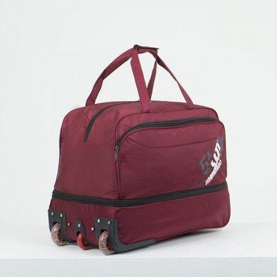 Сумки, рюкзаки, чемоданы на все случаи  — Дорожные сумки.Сумки на колёсах — Дорожные сумки