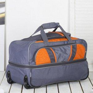 Сумка дорожная на колёсах, отдел на молнии, с увеличением, 3 наружных кармана, цвет серый/оранжевый
