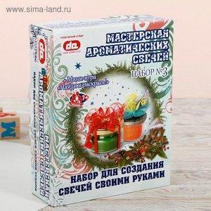 """Набор Мастерская ароматических свечей """"Новогодний"""""""