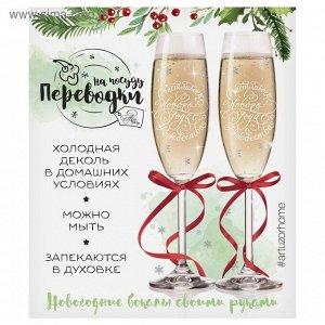 Переводки на посуду (холодная деколь) «Счастливого Нового года», 12 × 14 см