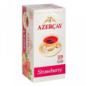 Чай Чай АЗЕРЧАЙ Клубника 25 пакетиков с конвертом