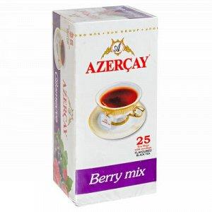 Чай Чай АЗЕРЧАЙ Черный ягодный микс 25 пакетиков с конвертом