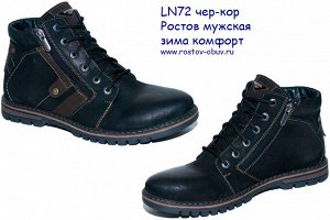Ботинки зимние 42 р-р