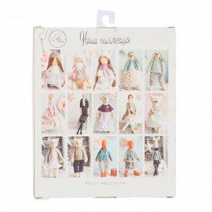 Интерьерная кукла «Юсти», набор для шитья, 18 ? 22 ? 3.6 см