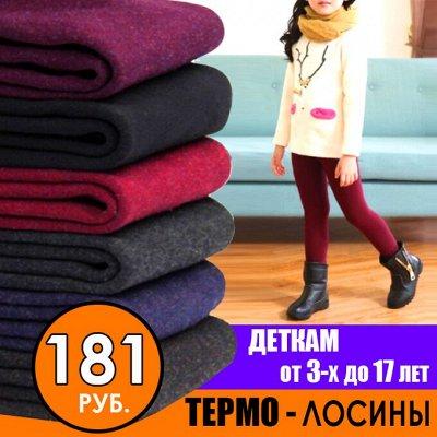 Экспресс!Ликвидация склада! Сток Лета - Футболки 99 рублей!  — Ликвидация Детской Одежды — Одежда