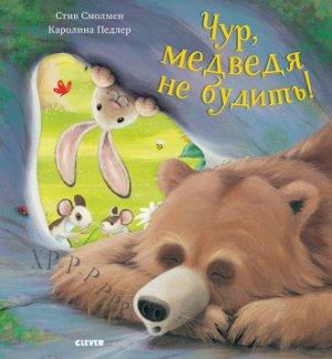 Книжки-картинки. Чур, медведя не будить!/ Смолмнен С.