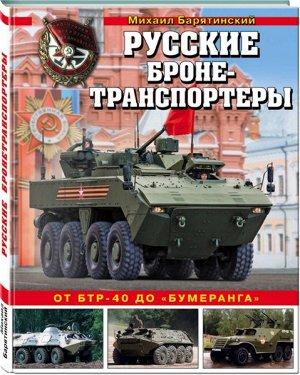 Русские бронетранспортеры. От БТР-40 до «Бумеранга» 112стр., 205х260 мммм, Твердый переплет