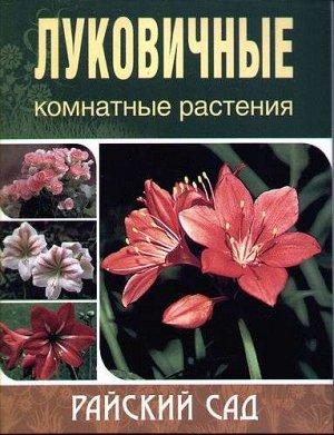 Луковичные комнатные растения 32стр., _, Мягкая обложка