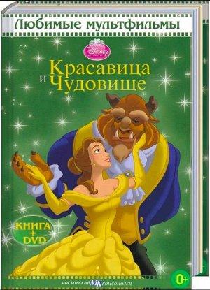 Красавица и Чудовище. Любимые мультфильмы с DVD