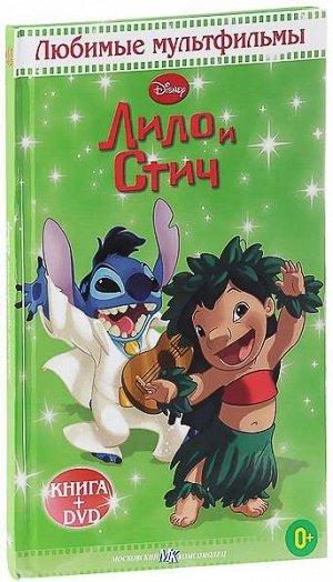 Лило и Стич. Любимые мультфильмы с DVD